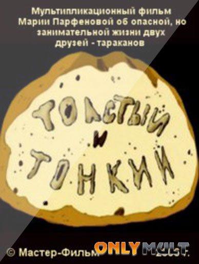 Poster Толстый и тонкий