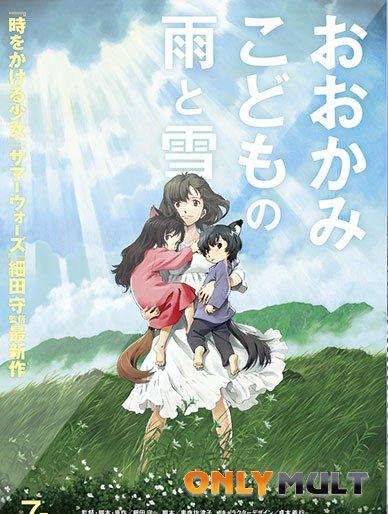 Poster Волчьи дети Амэ и Юки