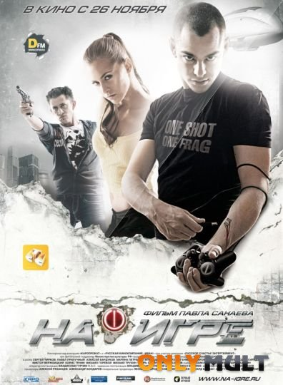 Poster На игре 1