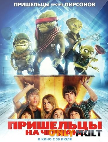 Poster Пришельцы на чердаке