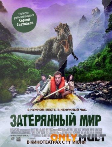 Poster Затерянный мир