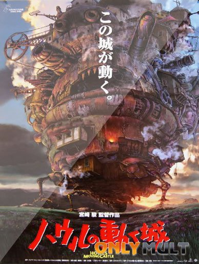 Poster Ходячий замок