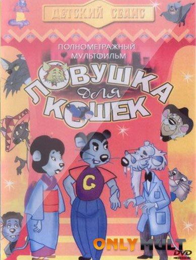 Poster Ловушка для кошек