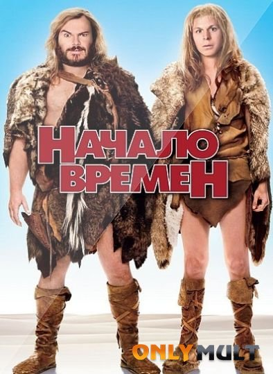 Poster Начало времен