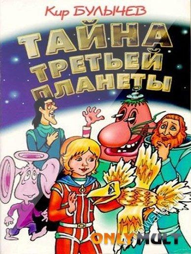 Poster Тайна третьей планеты