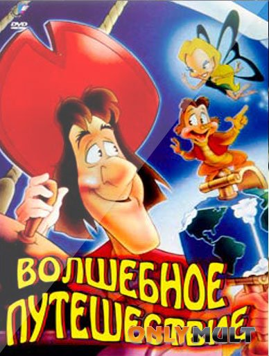 Poster Волшебное приключение