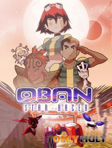 Poster Обан: Звездные гонки