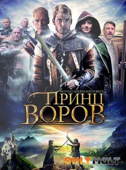 Poster Принц воров