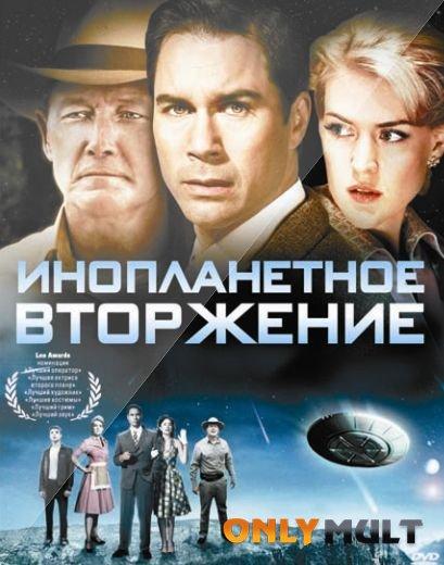 Poster Инопланетное вторжение