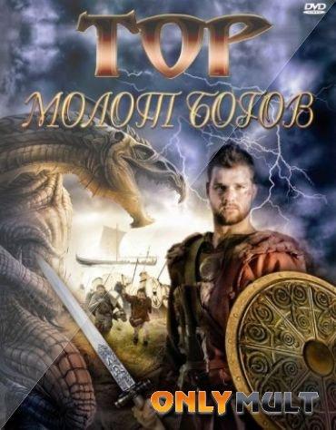 Poster Тор: Молот богов
