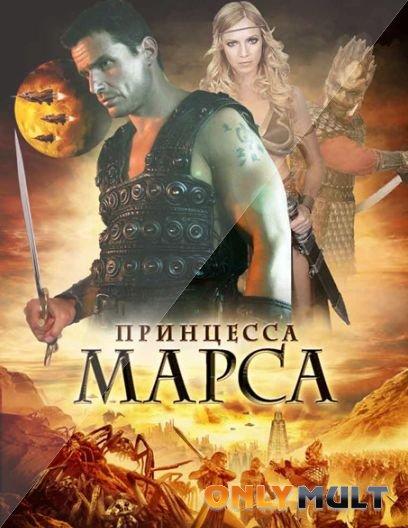 Poster Принцесса Марса