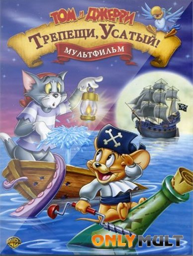 Poster Том и Джерри: Трепещи, Усатый