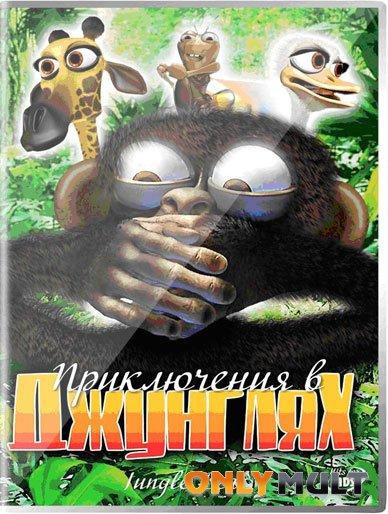 Poster Приключения в джунглях