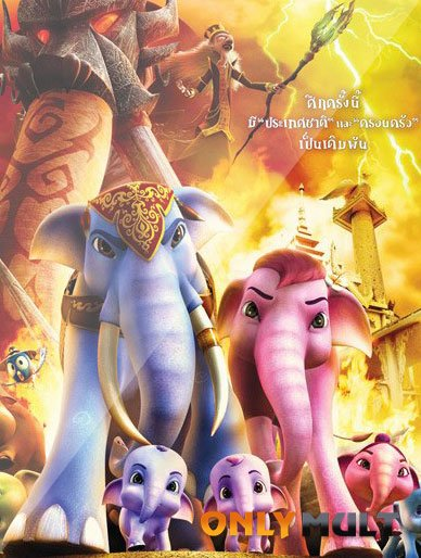 Poster Король Слон