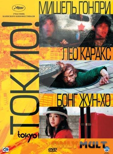 Poster Токио