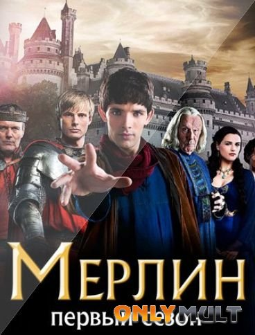 Poster Мерлин 1 сезон