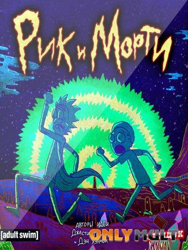 Poster Рик и Морти