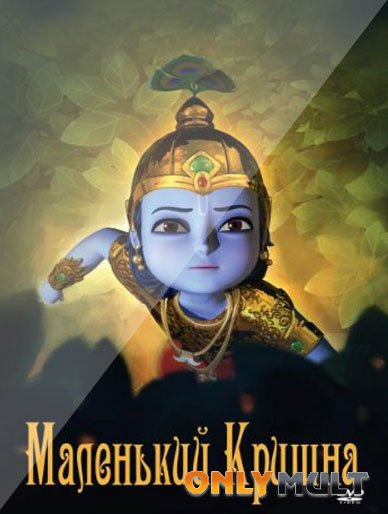 Poster Маленький Кришна
