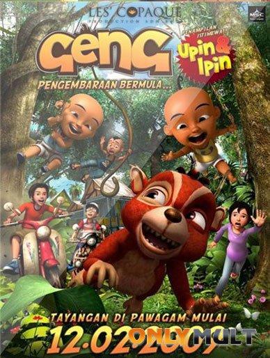 Poster Лесной отряд