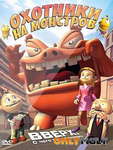 Poster Охотники на монстров
