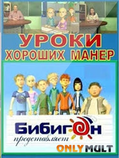 Poster Уроки хороших манер
