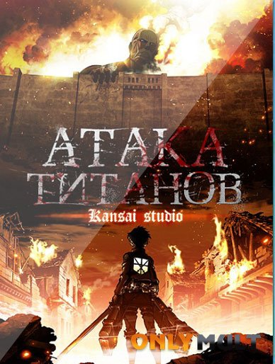 Poster Атака титанов