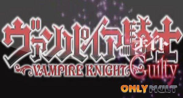 Второй скриншот Рыцарь-вампир: Виновный