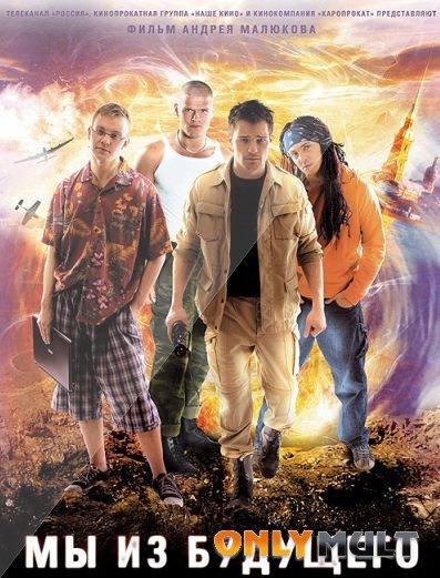 Poster Мы из будущего