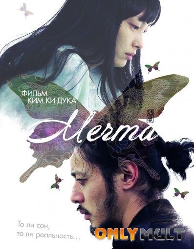 Poster Мечта