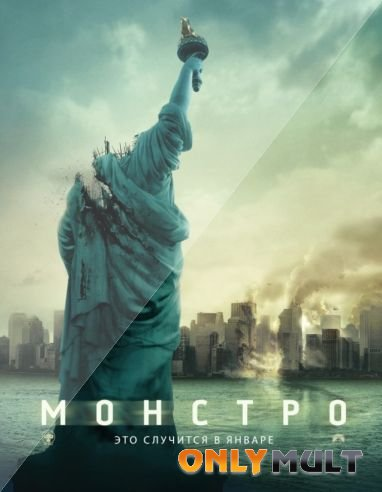 Poster Монстро