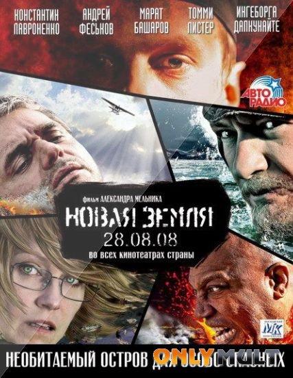 Poster Новая Земля