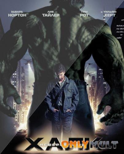 Poster Невероятный Халк