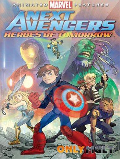 Poster Новые Мстители: Герои завтрашнего дня