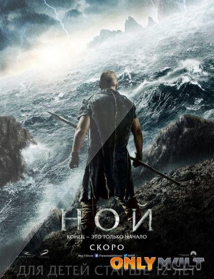 Poster Ной (2014)