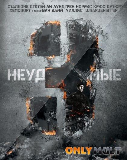 Poster Неудержимые 3