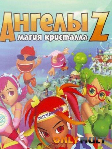 Poster ������ Z: ����� ���������