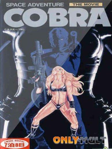 Poster Космические приключения Кобры