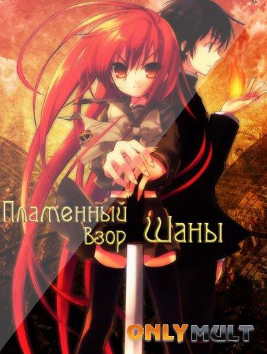 Poster Жгучий взор Шаны