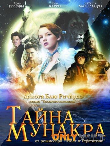 Poster Тайна Мунакра