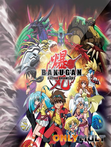 Poster Отчаянные бойцы Бакуган