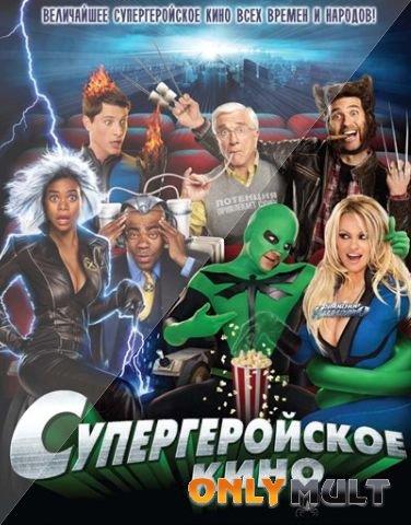 Poster Супергеройское кино