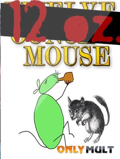Poster Поллитровая мышь