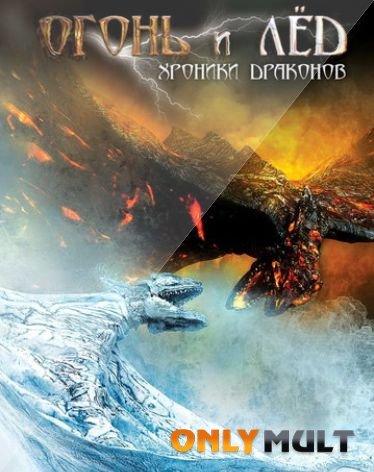 Poster Огонь и лед: Хроники драконов