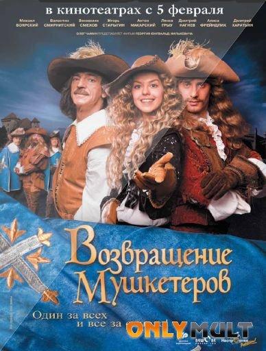 Poster Возвращение мушкетеров