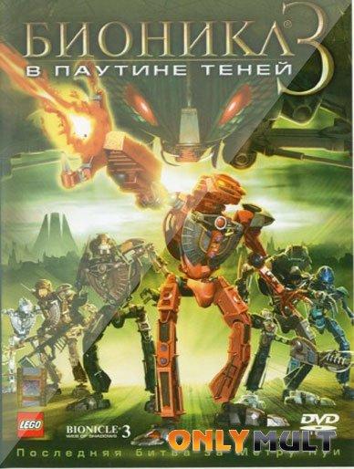 Poster Бионикл 3