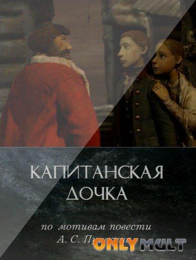 Poster Капитанская дочка