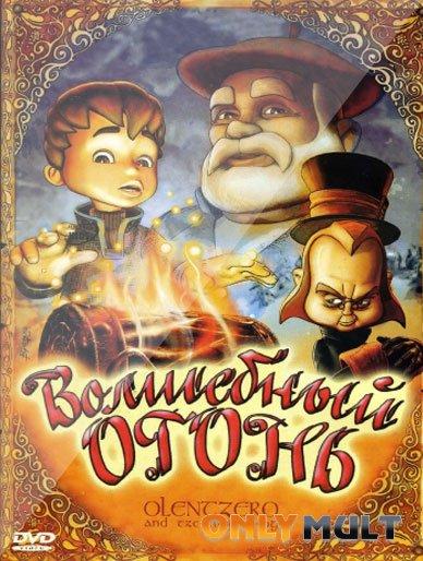 Poster Волшебный огонь