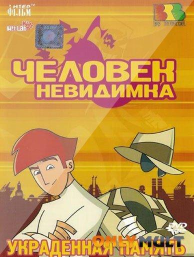 Poster Человек-невидимка