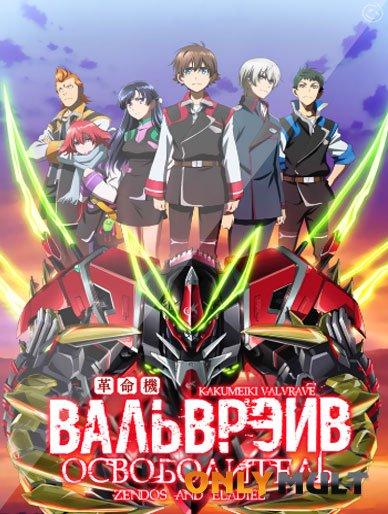 Poster Вальврэйв Освободитель 2