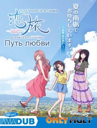 Poster Путь Любви